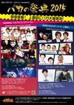 baka-no-saiten2015_flyer_0405.jpg
