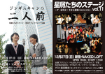 hoshikuzu_11.jpg